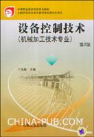 设备控制技术(机械加工技术专业)(第2版)