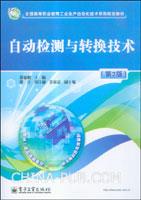 (特价书)自动检测与转换技术(第2版)