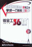 "钣金工36 ""技"".技能问答"