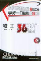 """铣工36""""技"""".技能问答"""