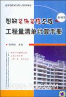 图解装饰装修工程工程量清单计算手册