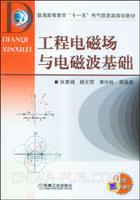 工程电磁场与电磁波基础