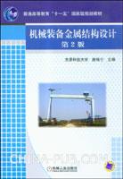 机械装备金属结构设计(第2版)