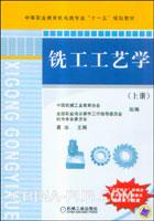 铣工工艺学(上册)