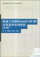 机械工程制图AutoCAD 3D实体造型实例教程(第2版)