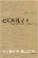 建筑师札记,2