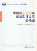 中国至2050年区域科技发展路线图