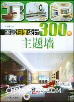 家居细部设计300例.主题墙