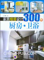 家居细部设计300例.厨房.卫浴