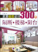 [特价书]家居细部设计300例.隔断.楼梯.阳台