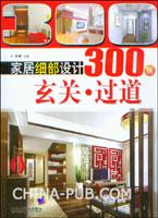[特价书]家居细部设计300例.玄关.过道