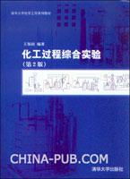 化工过程综合实验(第2版)