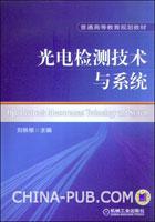 光电检测技术与系统