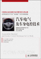 汽车电气及车身电控技术