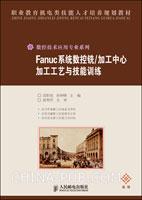 Fanuc系统数控铣/加工中心加工工艺与技能训练