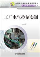 工厂电气控制实训