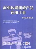 起重运输机械产品选用手册.起重运输机械卷