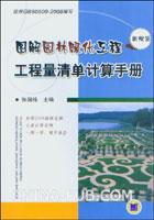 图解园林绿化工程工程量清单计算手册