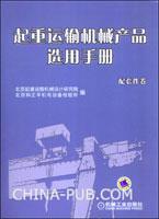 起重运输机械产品选用手册.配套件卷