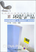 环境与产品