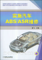 实施汽车ABS/ASR维修