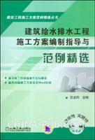 建筑给水排水工程施工方案编制指导与范例精选