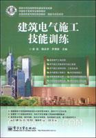 (特价书)建筑电气施工技能训练