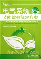 (特价书)电气系统节能增效解决方案--第一届中国大学生施耐德电气杯竞赛方案精选