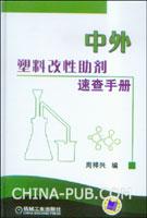 中外塑料改性助剂速查手册