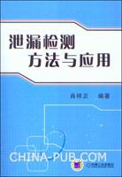 泄漏检测方法与应用