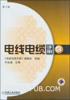 电线电缆手册.第3册.第2版