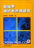超临界锅炉耐热钢研究