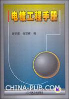 电镀工程手册