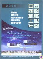中国塑料机械工业年鉴.2009