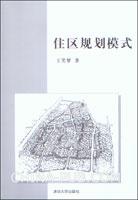 住区规划模式