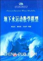 地下水运动数学模型