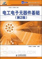 电工电子元器件基础(第2版)