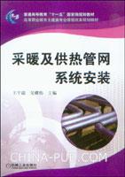 采暖及供热管网系统安装