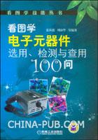 看图学电子元器件选用、检测与查用100问