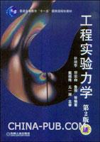 工程实验力学(第2版)