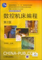数控机床编程(第2版)
