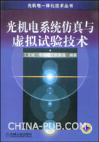 光机电系统仿真与虚拟试验技术