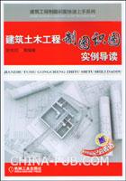 建筑土木工程制图识图实例导读