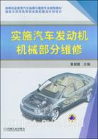 实施汽车发动机机械部分维修