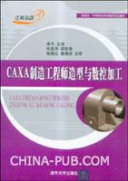 CAXA制造工程师造型与数控加工