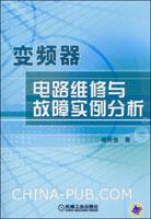 变频器电路维修与故障实例分析