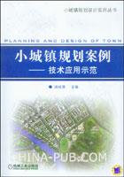 小城镇规划案例--技术应用示范