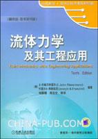 流体力学及其工程应用(翻译版.原书第10版)