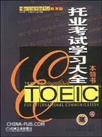 托业考试学习大全(本领书)国际交流英语考试标准版