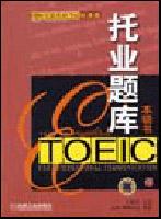 托业题库(本领书)国际交流英语考试标准版